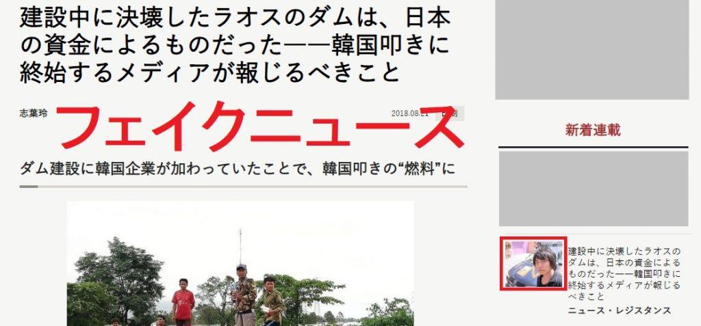 検証!志葉玲「決壊したラオスのダムは日本の資金」資金提供も融資も無し、しかも別のダムだったり