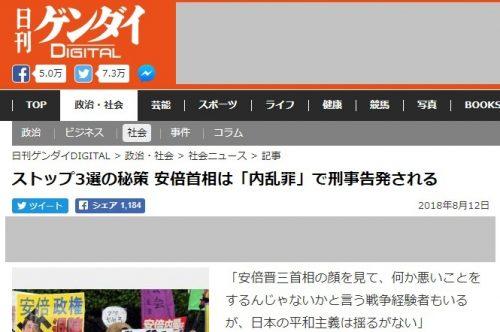 日刊ゲンダイ「安倍首相を内乱罪で告発!の投稿20万リツイート」見た瞬間にデマとわかる記事の真相は?