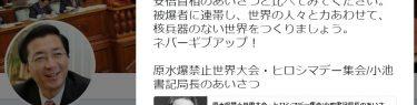 共産党・山下芳生が原水爆禁止集会あいさつに「ブラボー!」ビキニ環礁水爆実験の名前→「ブラボー実験」