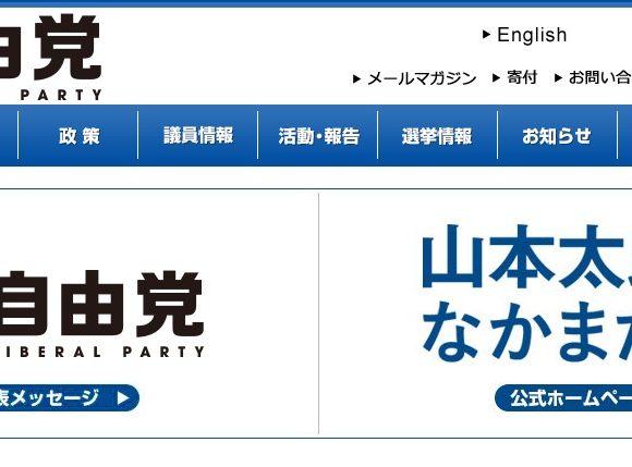 小沢・山本らの集団「自由党」がどれだけインチキ政党であるか、これを見れば一目瞭然