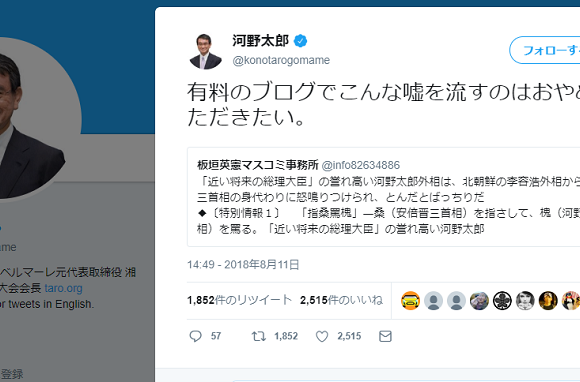 板垣英憲「北朝鮮の外相に河野太郎が怒鳴られた」河野太郎ご本人登場「有料のブログで嘘を流さないでね」