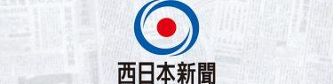 西日本新聞「東京五輪が待ち遠しくない、日本人なら協力して当然という圧力」←お前のとこ五輪記事禁止な