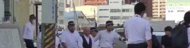 【速報動画】関西生コン支部の武健一執行委員長を逮捕!足立康史議員「辻元清美を追及しなければ」