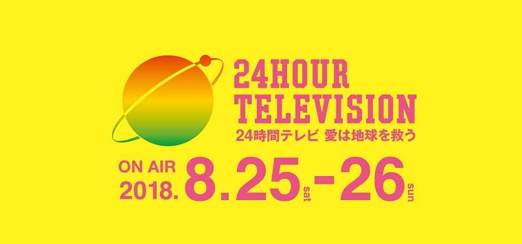 日テレ「24時間テレビ」番組収益から出演者ギャラ支払い、残りは日テレが総どり丸儲けのカラクリ