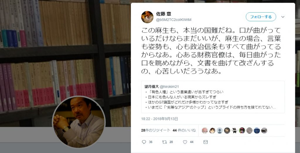 元・朝日新聞記者が麻生大臣の容姿を揶揄「口が曲がってる」ツイッター開始2週間300投稿の大半が悪口
