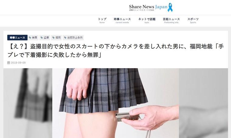 フェイクニュース「手ブレで下着撮影に失敗したから無罪」シェアニュースジャパンの恣意的まとめ