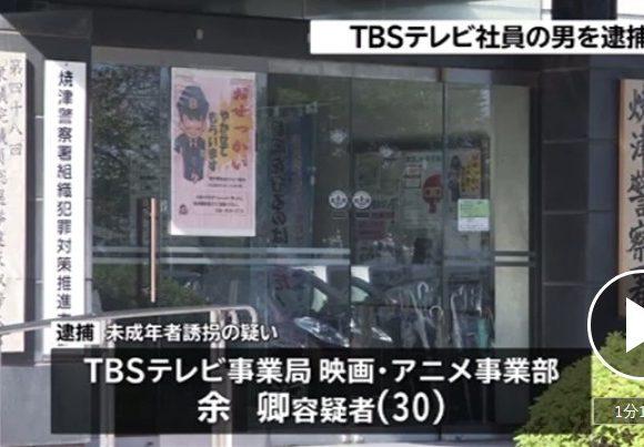 10代少女誘拐容疑でTBS社員を逮捕、TBSは報道したのか?