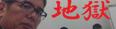 米津玄師を見た共産党・宮本岳志議員「あ、これユースケ・サンタマリア?」