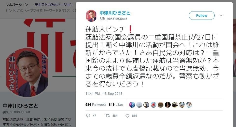 「蓮舫議員終了のお知らせ、蓮舫法案(国会議員の二重国籍禁止)27日に提出」悪質なフェイクニュース