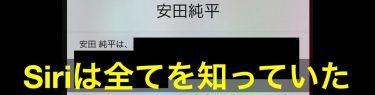 【証拠写真】安田順平についてSiriがすべてを把握していたことが判明!