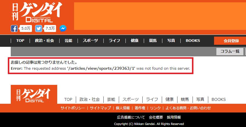 【卑怯】日刊ゲンダイが捏造疑惑の記事をこっそり削除→それでも貴乃花の悪口連載は継続する模様