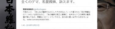大阪・松井知事、菅野完事務所のツイートに「全くのデマ、名誉毀損、訴えます。 」