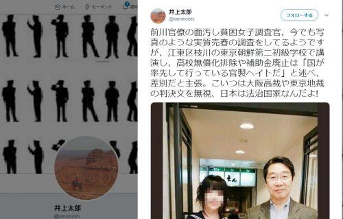 井上太郎、前川喜平とセーラー服の女性をツイッターに投稿「実質売春の調査」と批判するも捏造と判明