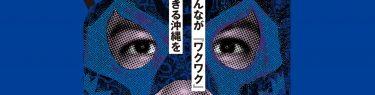 沖縄県知事選候補カネシマシュン氏「俺が、沖縄の新聞を取る事は一生ない」