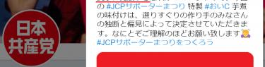 怖い日本共産党「会議が血で血を洗う抗争に発展する恐れがある」「芋煮会に500万円必要です」