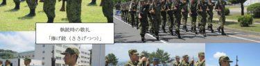 市民「自衛官が小銃をもってエスカレーターに乗っている!」←音楽まつり参加、国旗掲揚時の捧げ銃のため