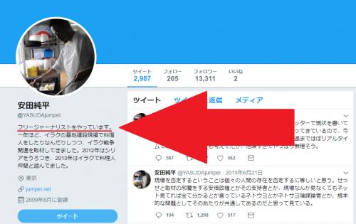 茂木健一郎「安田純平をフリージャーナリストと呼ぶのは差別だ」←本人がフリーを名乗っている