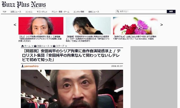 BUZZ+の「安田純平自作自演疑惑」根拠はテロリストの声明のみ、関連情報確認せず