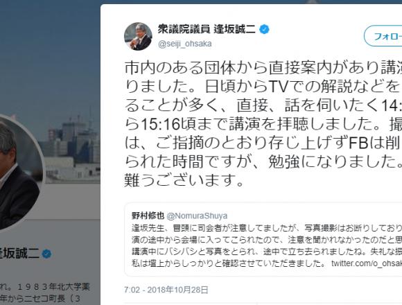立憲民主・逢坂誠二、野村修也弁護士の講演会を勝手に撮影してSNSに投稿→本人に指摘されても謝罪なし