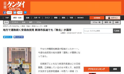 日刊ゲンダイが新潟市長選挙でデマを流す「安倍自民敗北濃厚、中原氏が脱落」←自民候補が当選