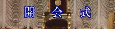 【動画】第197回国会 開会式 天皇陛下御臨席