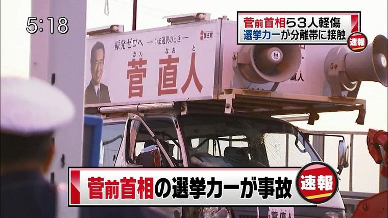 立憲民主党が擁立する芸人おしどりマコ、菅直人のことを「地震泥棒」と呼んでいた