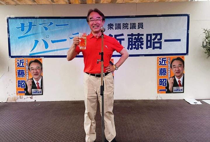 立憲民主・近藤昭一副代表に政治資金規正法違反の疑い 複数パーティーが不記載?違反となるポイントは?