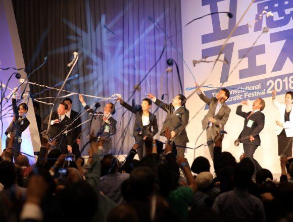 台風で厳戒態勢中、立憲民主党がフェスを開催 蓮舫「慎重に検討した、予定どうり開催することにした」