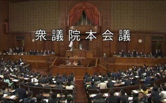 【動画】第197回国会 衆議院本会議 2018年10月29日