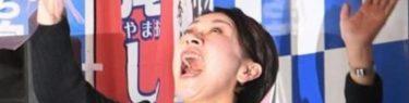 山尾志桜里と倉持麟太郎がコーディネーターを務めるイベント「東京の(夜)遊びを語り尽くせ!」暇なの?