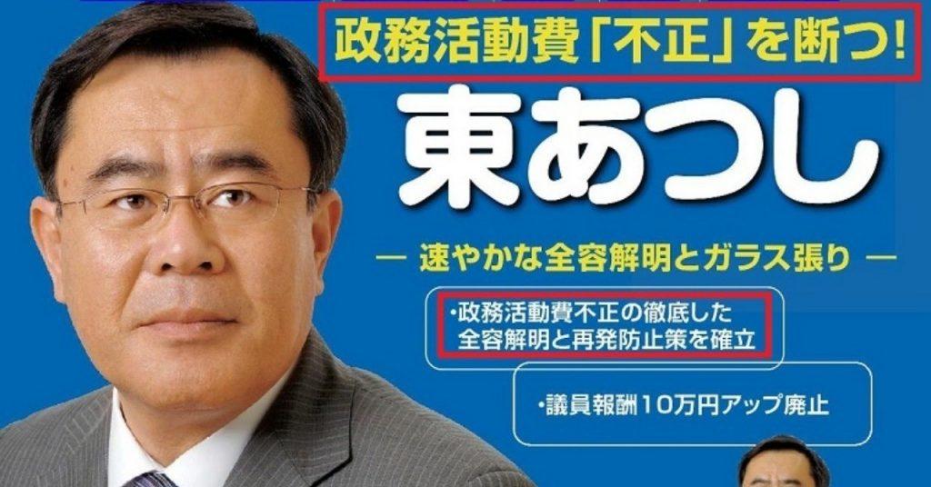 社民党・又市征治党首の元秘書が「当選お礼」政活費で掲載、自主返還も公選法違反の疑い