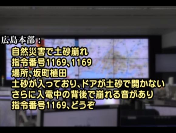 西日本豪雨災害 広島県警が緊迫の警察無線を公開「助けてと声」「入電中の背後で崩れる音」怒号飛び交う