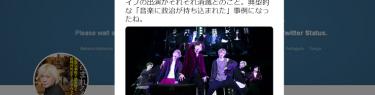【BTS原爆T問題】津田大介さん「音楽に政治が持ち込まれた」←政治が絡んだという事実なし