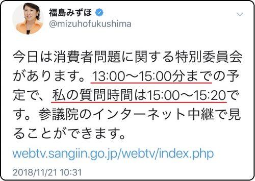 福島瑞穂「特別委員会は13時~15時までの予定で、私の質問時間は15時~15時20分です」あれっ?