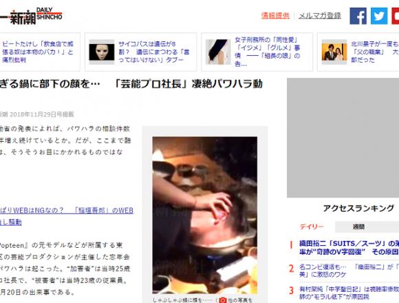 【動画】芸能プロ社長が煮えたぎる鍋に社員の顔を押し付けるパワハラ!後遺症の可能性がある熱傷を負わす