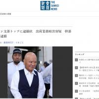 関西生コンのトップにまた逮捕状!セメント出荷業務妨害事件、産経に続き朝日新聞も報じる