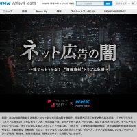 NHK「見てもいないのに見たことにされるネット広告の情報くれ!」←見てないNHKに受信料取られた