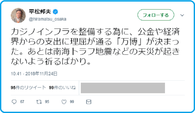 元大阪市長の平松邦夫さん「万博が決まった、あとは南海トラフ地震などの天災が起きないよう祈るばかり」