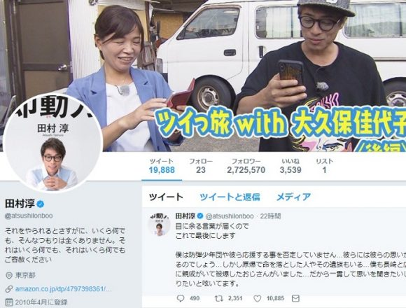 BTS問題で田村淳「忌み嫌う国で何故ライブをしたいと思うのか?僕は徴用工や慰安婦Tシャツを着ない」