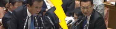 麻生大臣に無知を指摘された立憲民主・川内博史「私もあえて分かったうえで聞いている」全力で負け惜しみ
