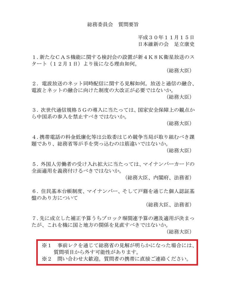 足立康史議員「蓮舫氏はじめ立憲民主の「問い合わせ不可」への異議申し立ての意味等も込めて通告した」