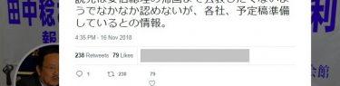 読売主筆・ナベツネ死去はデマだった!ジャーナリスト田中稔は投稿を削除、菅野完「全く恥ずかしくない」