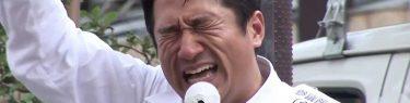 また立憲民主党ですか?→「川田龍平議員がカメラで働きぶり監視 公設秘書が一斉に辞職」週刊新潮報じる