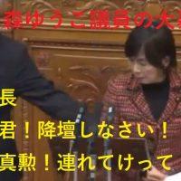 【動画】森ゆうこ議員が発言禁止・降壇命令を無視→議長激怒「降壇しなさい!白真勲!連れてけって!」