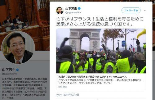 暴力革命!共産党・山下芳生議員「さすがフランス!」と暴動に称賛、破防法調査対象団体として公安が警戒