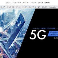 ソフトバンクもファーウェイ・ZTE排除に同調、5G基地局などに中国製使わない方針、一般向け製品は?