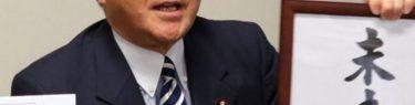 長島昭久議員が朝日新聞に「フェイクニュースの典型ですね、いったい何を取材しているのでしょうか?」