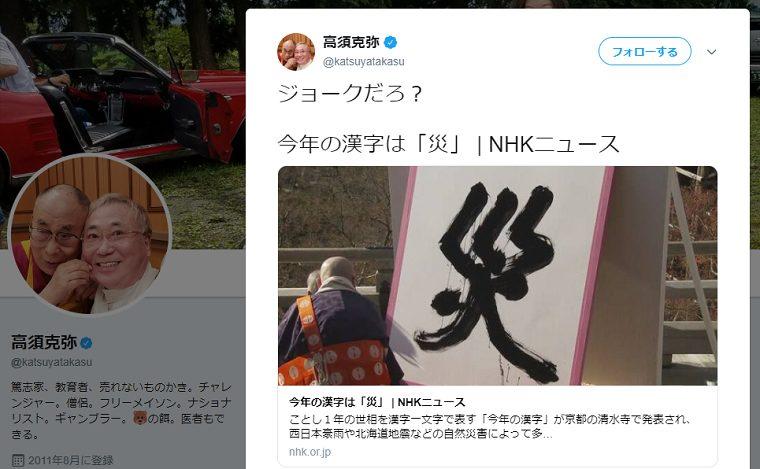 高須院長、今年の漢字「災」に「こんなの書くの断れよ坊さん」「禍々しい文字、僧侶として悲しく思う」