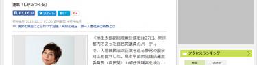 室井佑月「野党の議員は首相の首をかけ自分らの辞表を出してみたら?」←ちょっと何言ってるか分からない