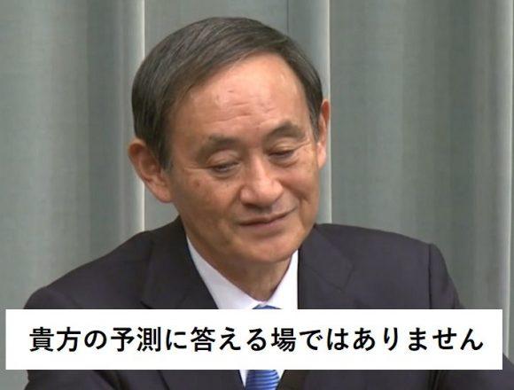 【動画】東京新聞望月記者「辺野古ガー!」菅官房長官「貴方の予測に答える場ではありません」愚問を一蹴
